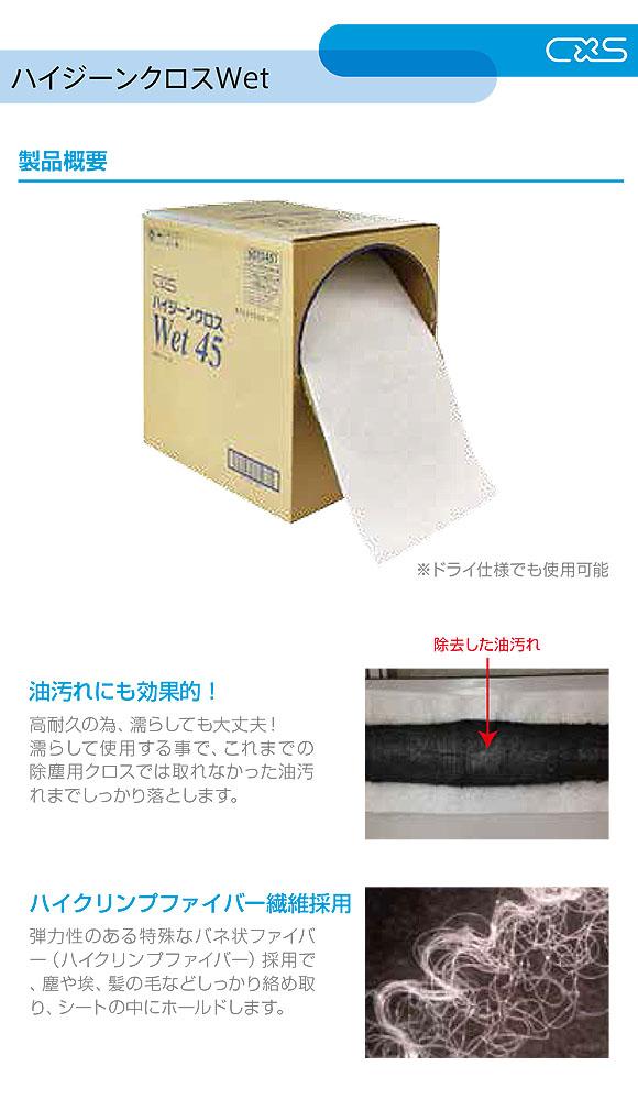 シーバイエス ハイジーンクロスWet45/Wet60 - 業務用使い捨て除塵&水拭きクロス 03