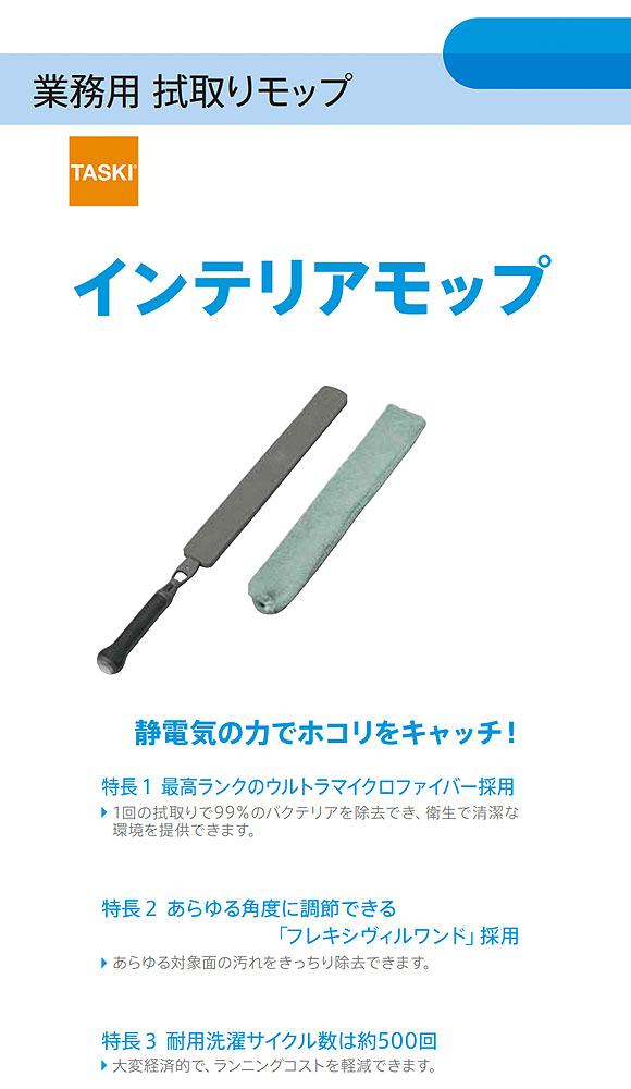 シーバイエス TASKI インテリアモップ(10枚入) 01