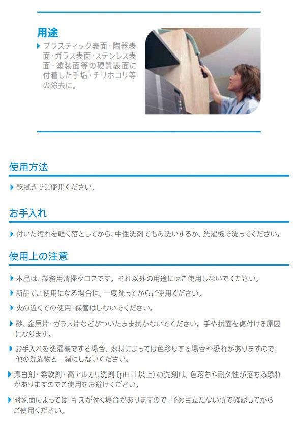 シーバイエス TASKI インテリアモップ(10枚入) 02