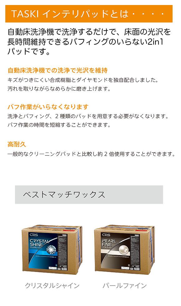 シーバイエス インテリパッド(2枚入) 02