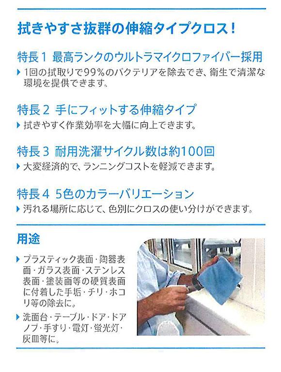 シーバイエス マイクロファイン - ウルトラマイクロファイバー採用 伸縮クロス 02