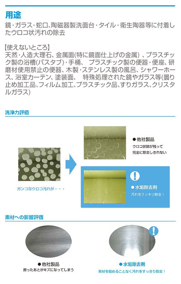 シーバイエス 水垢除去剤 酸性タイプ[530g×6本] - 業務用 バス・トイレ用クレンザー 商品詳細02
