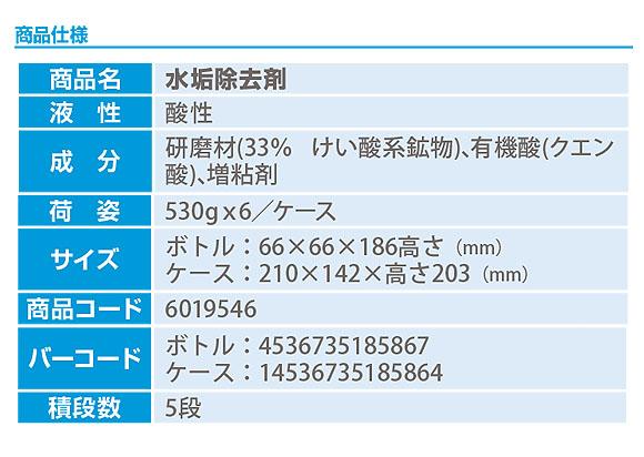シーバイエス 水垢除去剤 酸性タイプ[530g×6本] - 業務用 バス・トイレ用クレンザー 商品詳細03