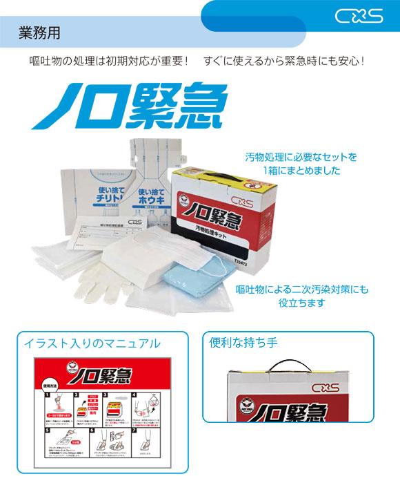 シーバイエス ノロ緊急 - 汚物処理剤_01