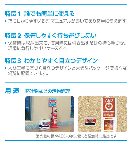 シーバイエス ノロ緊急 - 汚物処理剤_02