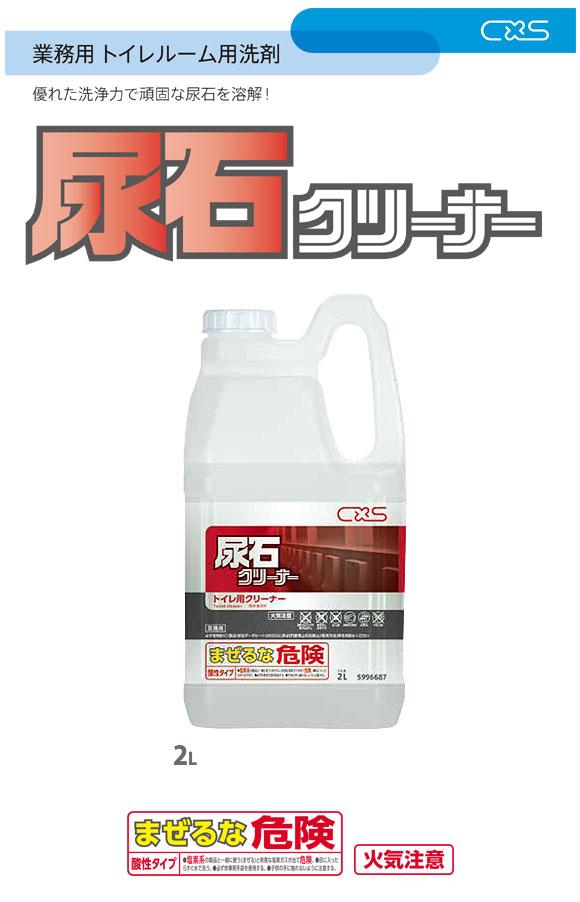 シーバイエス 尿石クリーナー [2L] 01