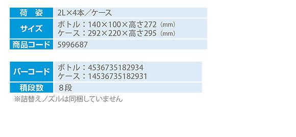 シーバイエス 尿石クリーナー [2L] 04