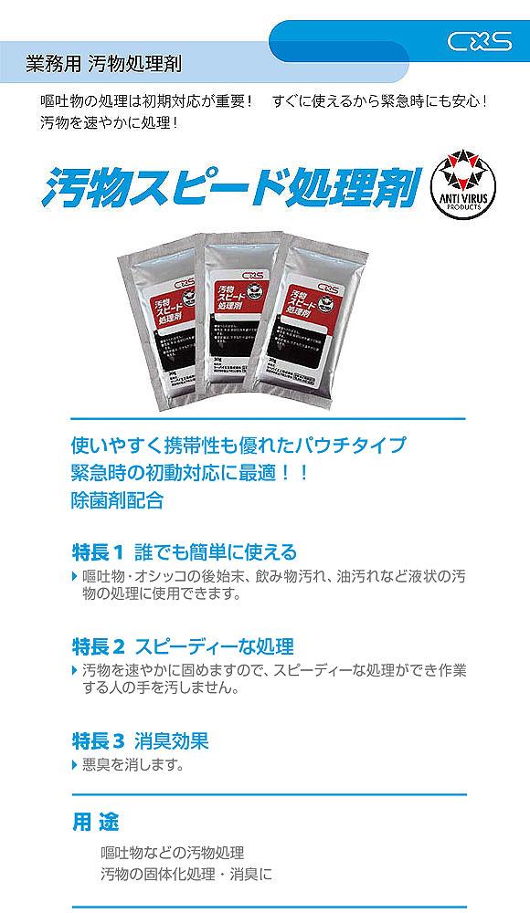 シーバイエス 汚物スピード処理剤 [30g × 30個] - 業務用 汚物処理剤_01