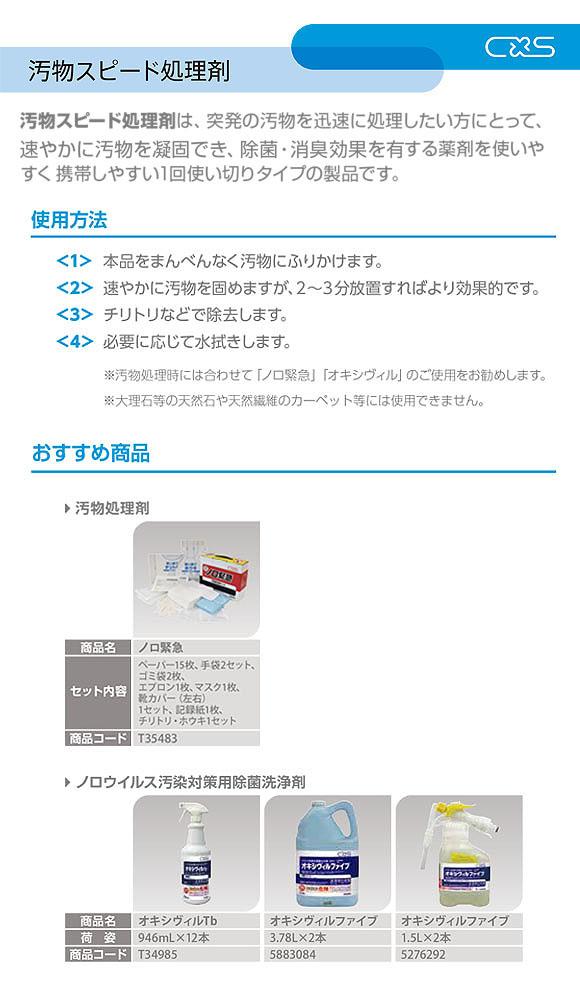シーバイエス 汚物スピード処理剤 [30g × 30個] - 業務用 汚物処理剤_02