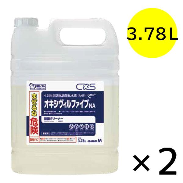 シーバイエス オキシヴィルファイブ NA 3.78L×2 - 洗浄・除菌・除ウイルスが同時にできる 多目的除菌クリーナー