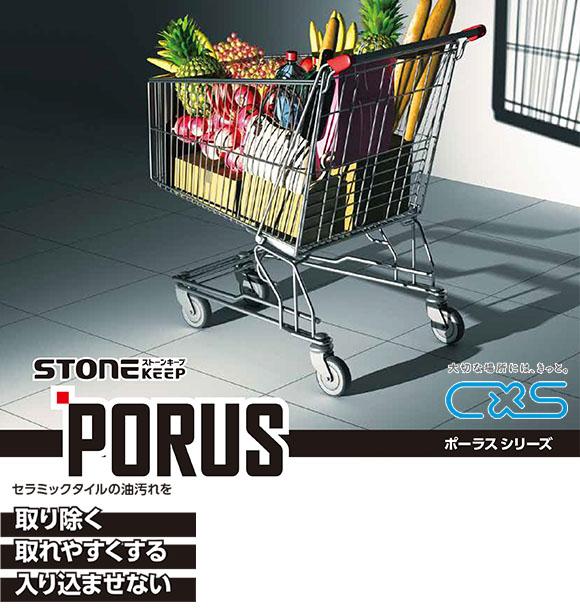 シーバイエス stone keep PORUS (ポーラス) 01