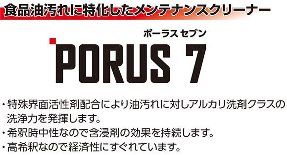 シーバイエス PORUS 7(ポーラスセブン) 01