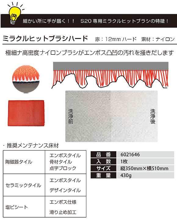 シーバイエス S20専用 ミラクルヒットブラシ -  超極細毛高密度のナイロンブラシ 01