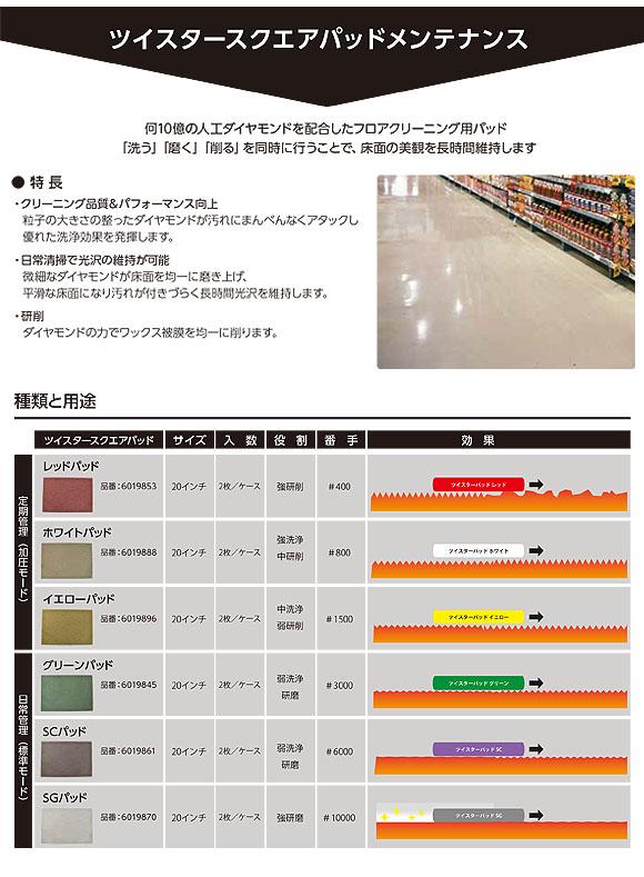 【リース契約可能】シーバイエス S20 (エス20) - 20インチ スクエア振動型自動床洗浄機【代引不可】05