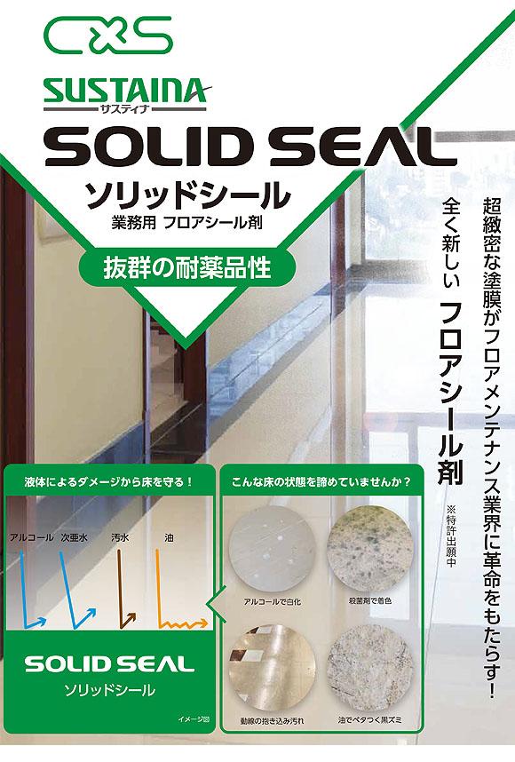シーバイエス サスティナ ソリッドシール - 業務用フロアシール剤 (耐油、耐久性に優れた第三の床維持剤) 01