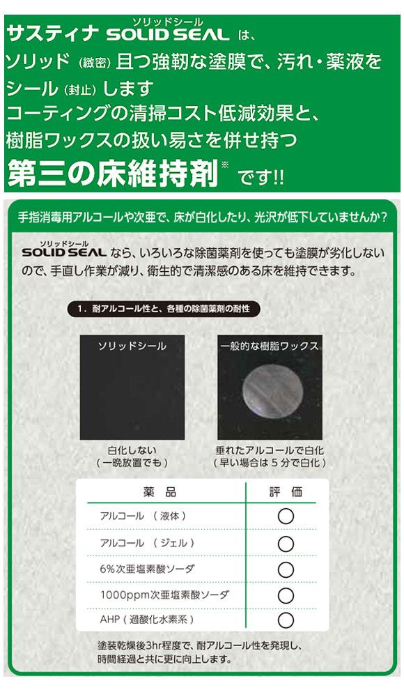 シーバイエス サスティナ ソリッドシール - 業務用フロアシール剤 (耐油、耐久性に優れた第三の床維持剤) 05
