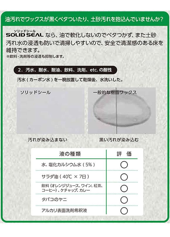 シーバイエス サスティナ ソリッドシール - 業務用フロアシール剤 (耐油、耐久性に優れた第三の床維持剤) 06
