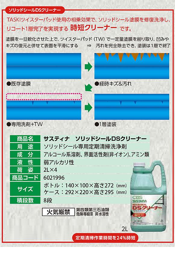 シーバイエス サスティナ ソリッドシール - 業務用フロアシール剤 (耐油、耐久性に優れた第三の床維持剤) 11
