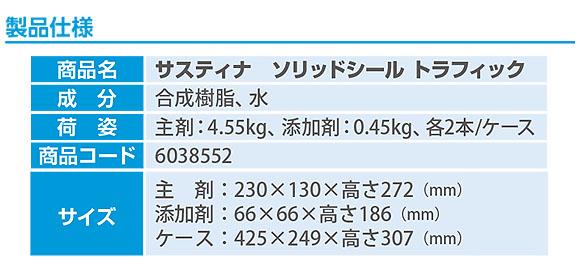 シーバイエス サスティナ ソリッドシール - 業務用フロアシール剤 (耐油、耐久性に優れた第三の床維持剤) 03