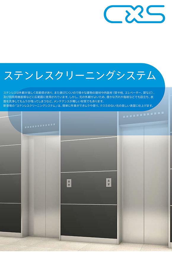 シーバイエス ステングロス クリーン&ポリッシュ[65mL x12] - ステンレス専用仕上げ剤 01