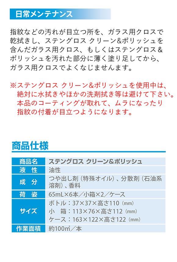 シーバイエス ステングロス クリーン&ポリッシュ[65mL x12] - ステンレス専用仕上げ剤 04