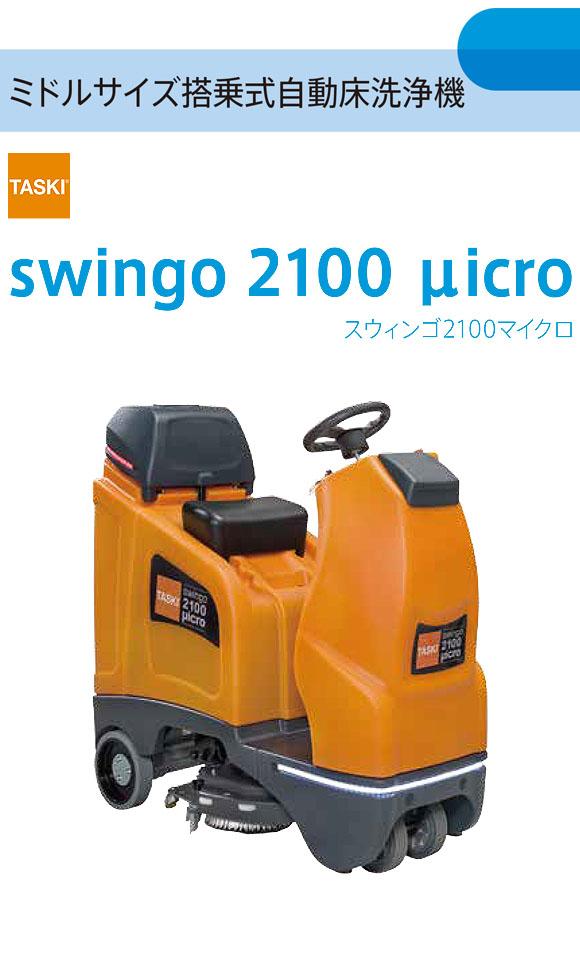 シーバイエス スウィンゴ2100マイクロ - ミドルサイズ搭乗式自動床洗浄機【代引不可】 01