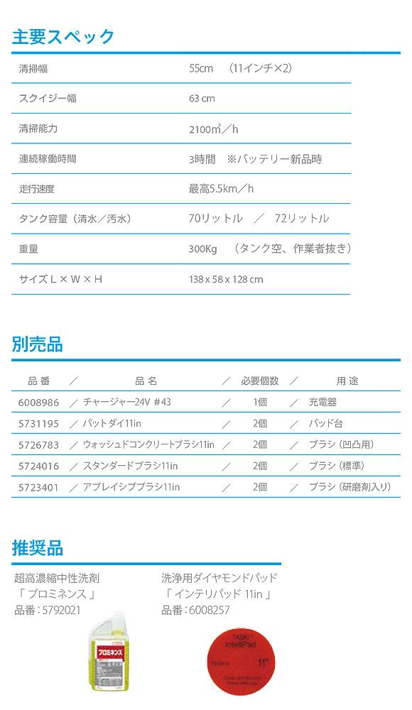 シーバイエス スウィンゴ2100マイクロ - ミドルサイズ搭乗式自動床洗浄機【代引不可】 03