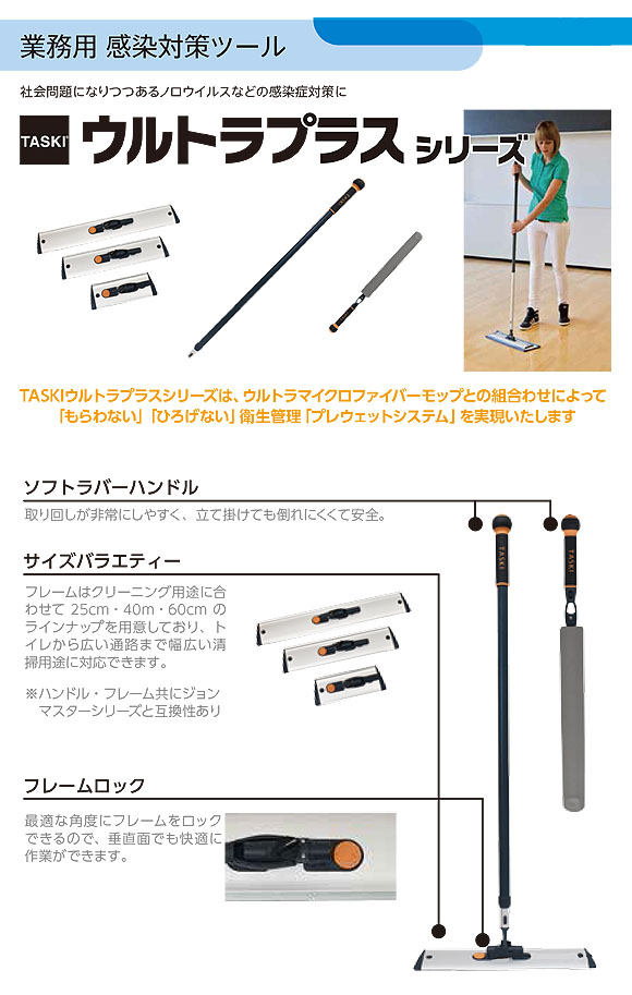 シーバイエス TASKI ウルトラプラス モップハンドル 01