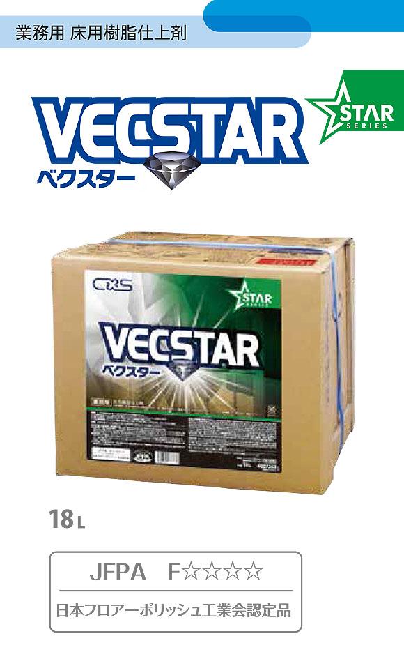 シーバイエス ベクスター [18L] - 業務用床用樹脂仕上剤02