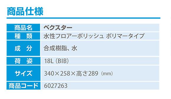 シーバイエス ベクスター [18L] - 業務用床用樹脂仕上剤 06