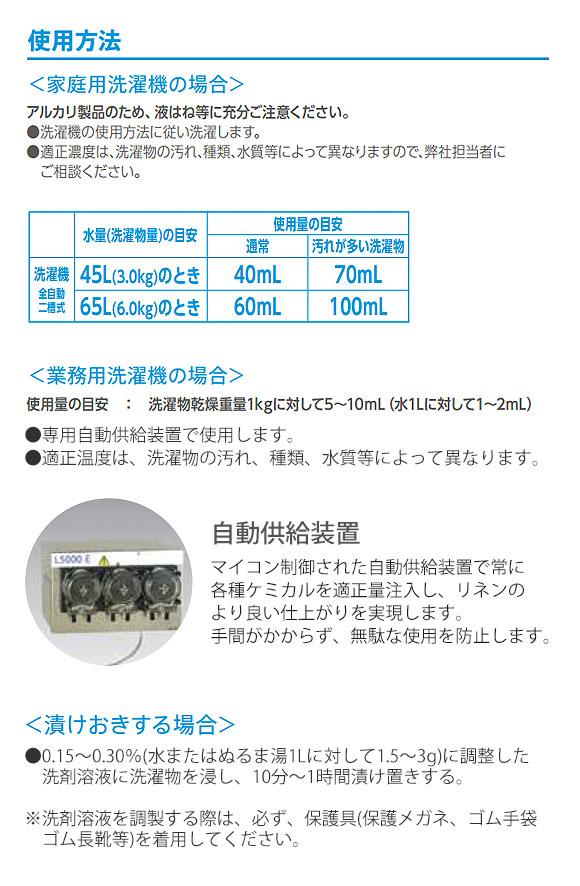 シーバイエス ウイルスウォッシュ[2L ×6] - 業務用液体洗濯洗剤 03
