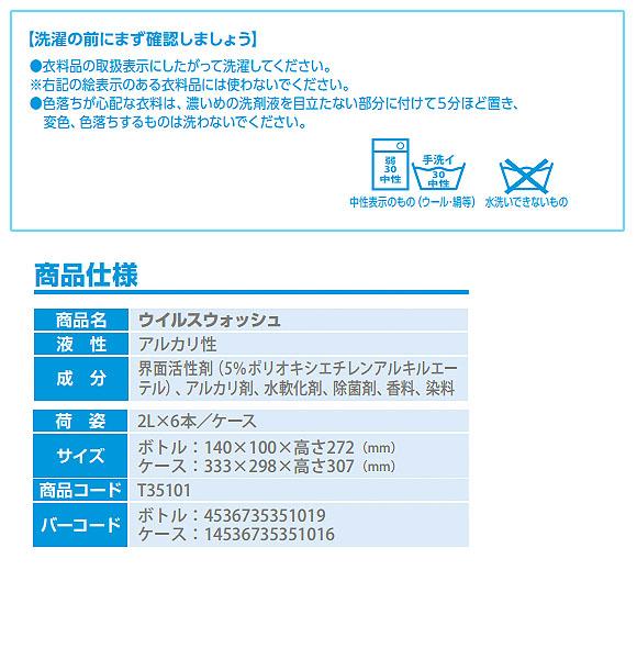 シーバイエス ウイルスウォッシュ[2L ×6] - 業務用液体洗濯洗剤 04