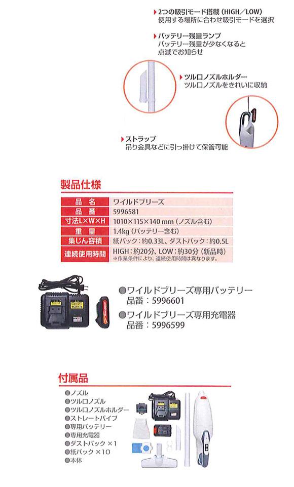 シーバイエス Wild BREEZE(ワイルド ブリーズ) - 18V Li-ion コードレスハンディクリーナー商品詳細03