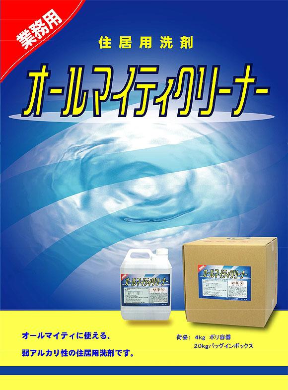 クリアライト工業 オールマイティークリーナー - 業務用 住居用洗剤 01