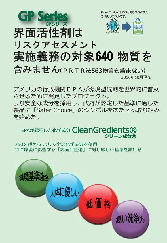 コスケム GP101 HDクリーナー[3.78L] - SC認定/環境配慮型洗剤 01