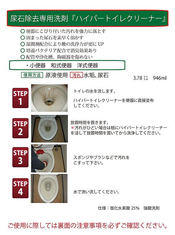 コスケム ハイパートイレクリーナー - トイレ用洗剤(※毒物/劇物【事前に譲受書をお送りください】)02