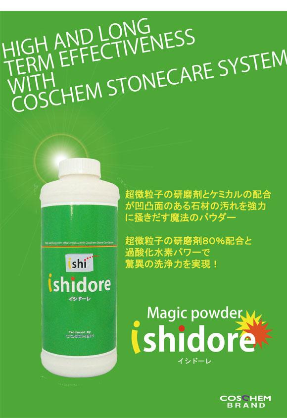 コスケム イシドーレ[1kgx4] - セラミックタイル・石材用強力汚染除去パウダー 01
