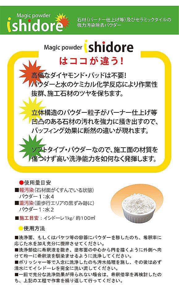 コスケム イシドーレ[1kgx4] - セラミックタイル・石材用強力汚染除去パウダー 02
