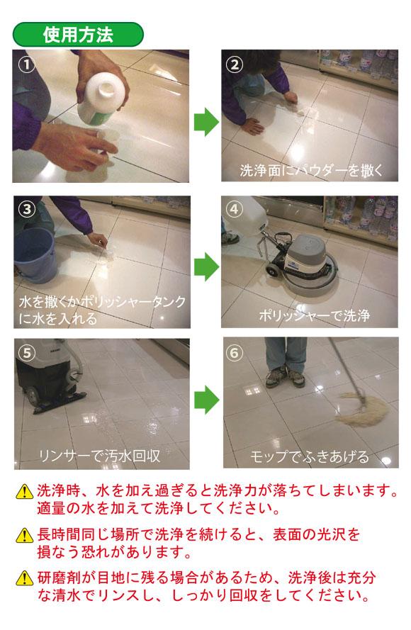 コスケム イシドーレ[1kgx4] - セラミックタイル・石材用強力汚染除去パウダー03