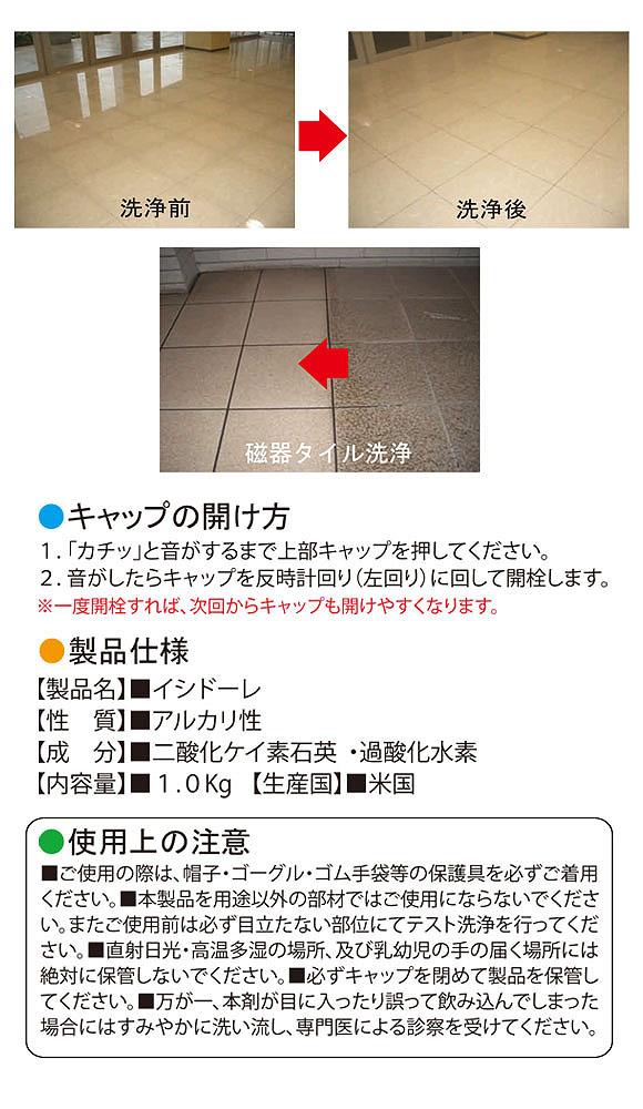 コスケム イシドーレ[1kgx4] - セラミックタイル・石材用強力汚染除去パウダー 04