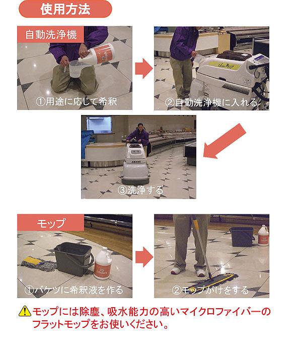 コスケム イシラーク[3.78L] - 日常清掃&定期清掃用クリーナー 03