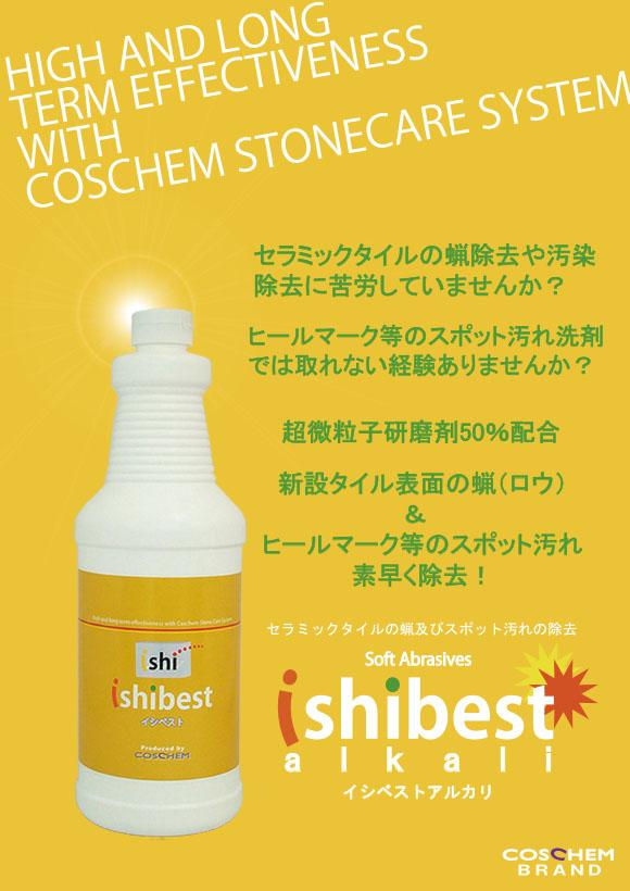 コスケム イシベストアルカリ[946mL] - セラミックタイルの蝋&スポット汚れ除去クリーナー 01