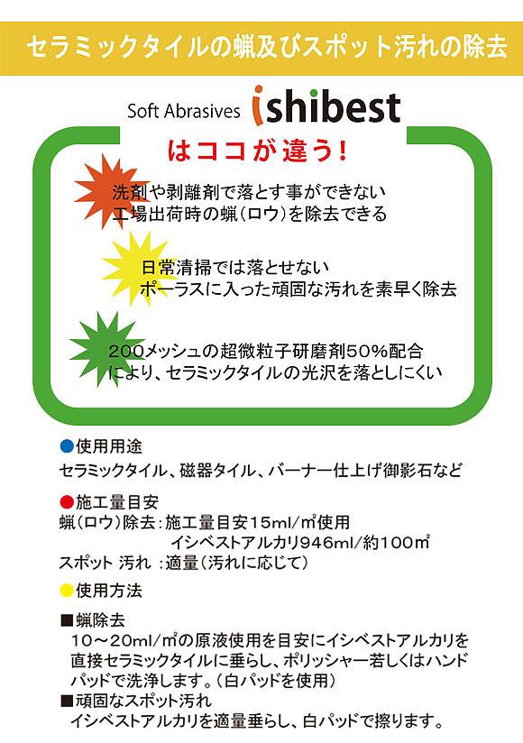 コスケム イシベストアルカリ[946mL] - セラミックタイルの蝋&スポット汚れ除去クリーナー 02
