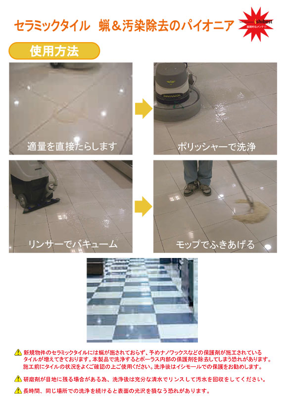 コスケム イシベストアルカリ[946mL] - セラミックタイルの蝋&スポット汚れ除去クリーナー 03