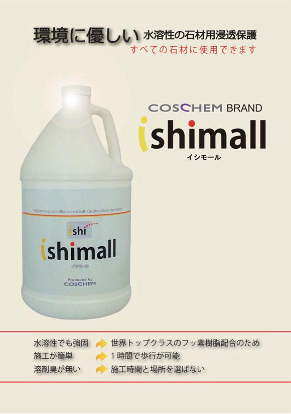 コスケム イシモール[3.78L] - 石材用浸透保護剤 01