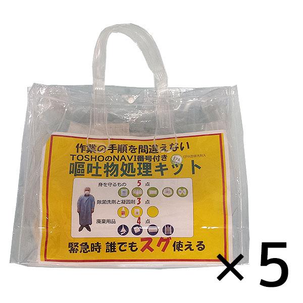 コスケム 嘔吐物処理キット [5セット] - 緊急時、誰でもスグ使える処理セット(レモングリーンDDアルミパック入り)