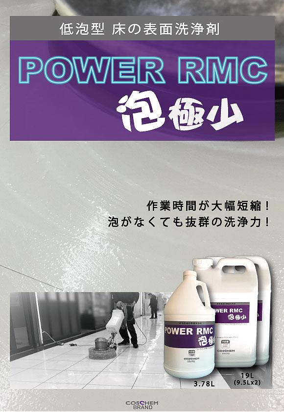 コスケム パワーRMC 泡極少 - 低泡型多目的アルカリ性洗剤 01