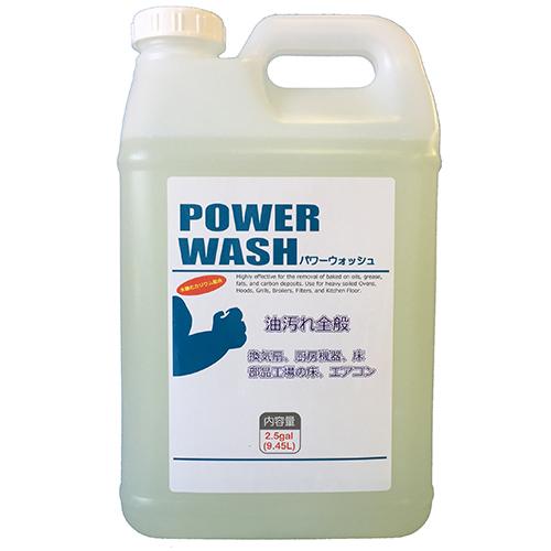 コスケム パワーウォッシュ [9.5L ×2] - エアコン用アルカリ性洗剤