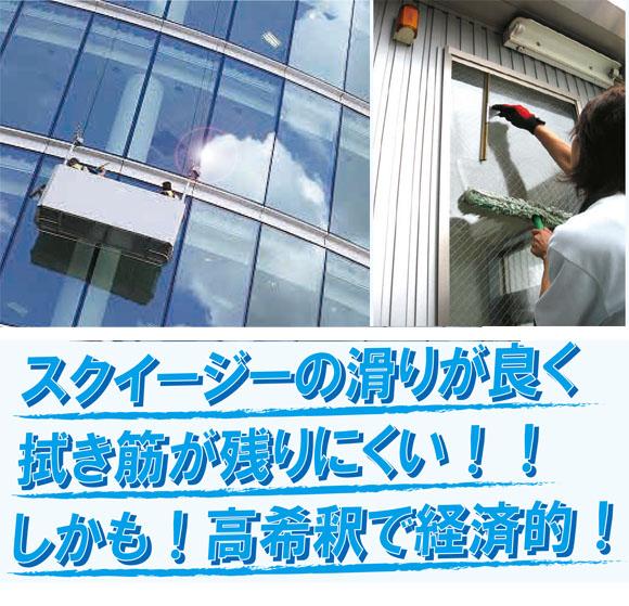 コスケム スクイジーウィンドークリーナー[3.78L] - 窓ガラス用洗剤 0102