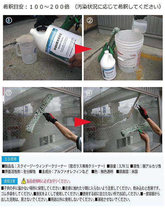 コスケム スクイジーウィンドークリーナー[3.78L] - 窓ガラス用洗剤 02